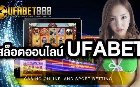 สล็อตออนไลน์ UFABET การลงทุนแนวใหม่ ที่ไม่ว่าใครก็ไม่ควรพลาด