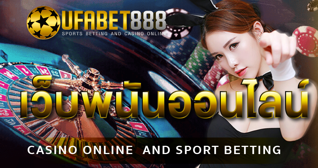 เว็บพนันUFABET  เป็นเว็บไซต์ที่เปิดให้ บริการมาเป็นเวลานาน